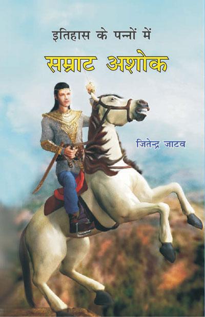 history to hindi