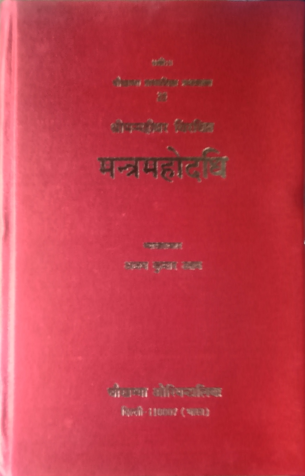 Philosophy and Religion - Indian books and Periodicals
