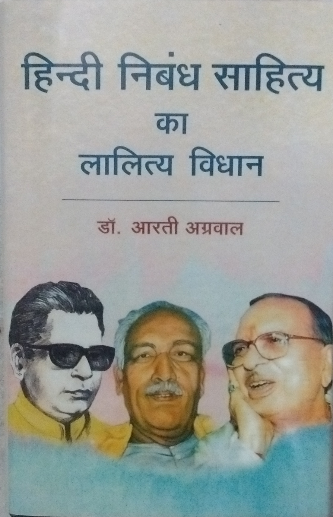 Hindi Literature Syllabus – Civil Services Mains Exam UPSC