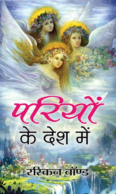 Hindi Literature - Indian books and Periodicals