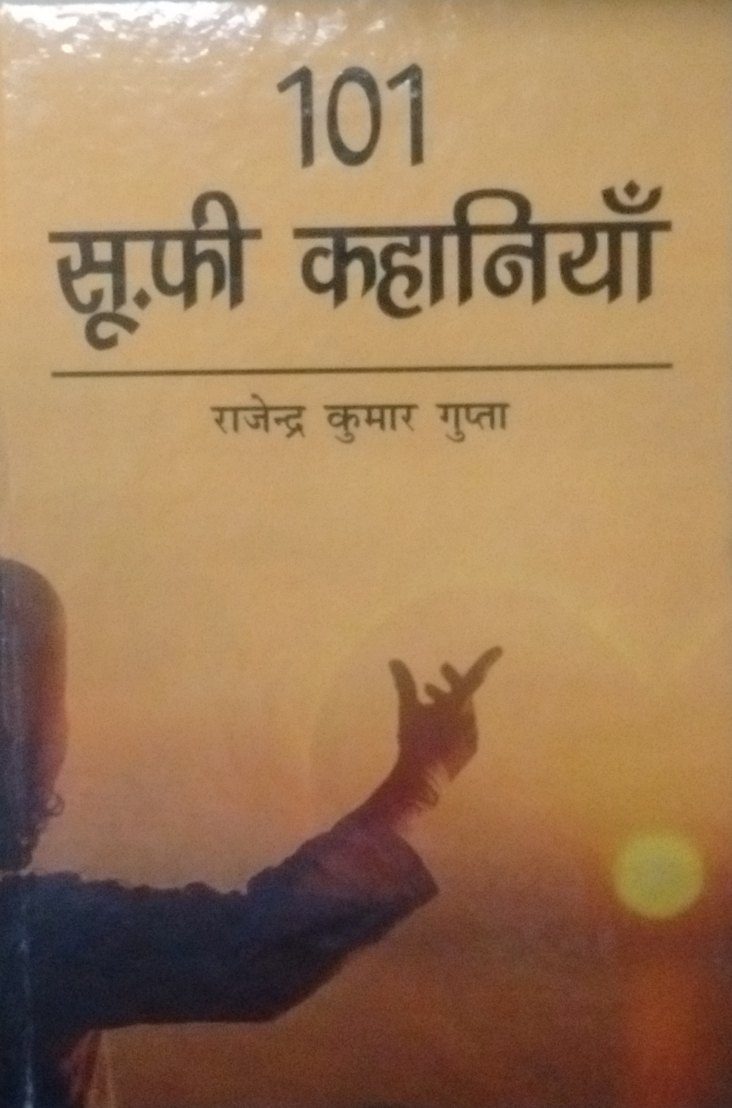 Hindi Literature - Indian books and Periodicals