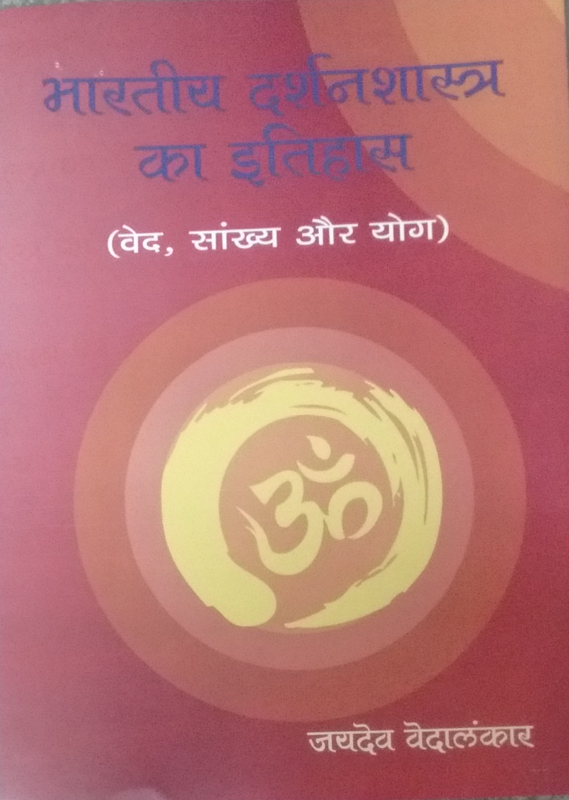 sankhya darshan hindi