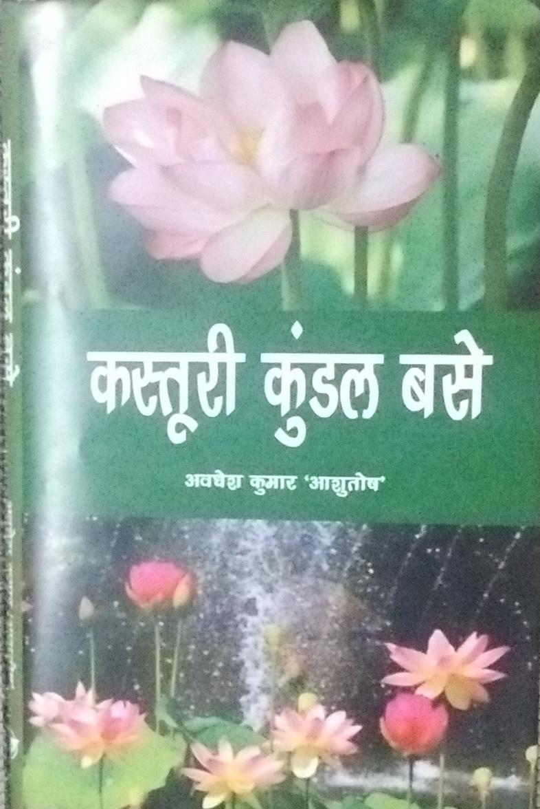 Kasturi Kundal Base (Hindi) - Indian books and Periodicals