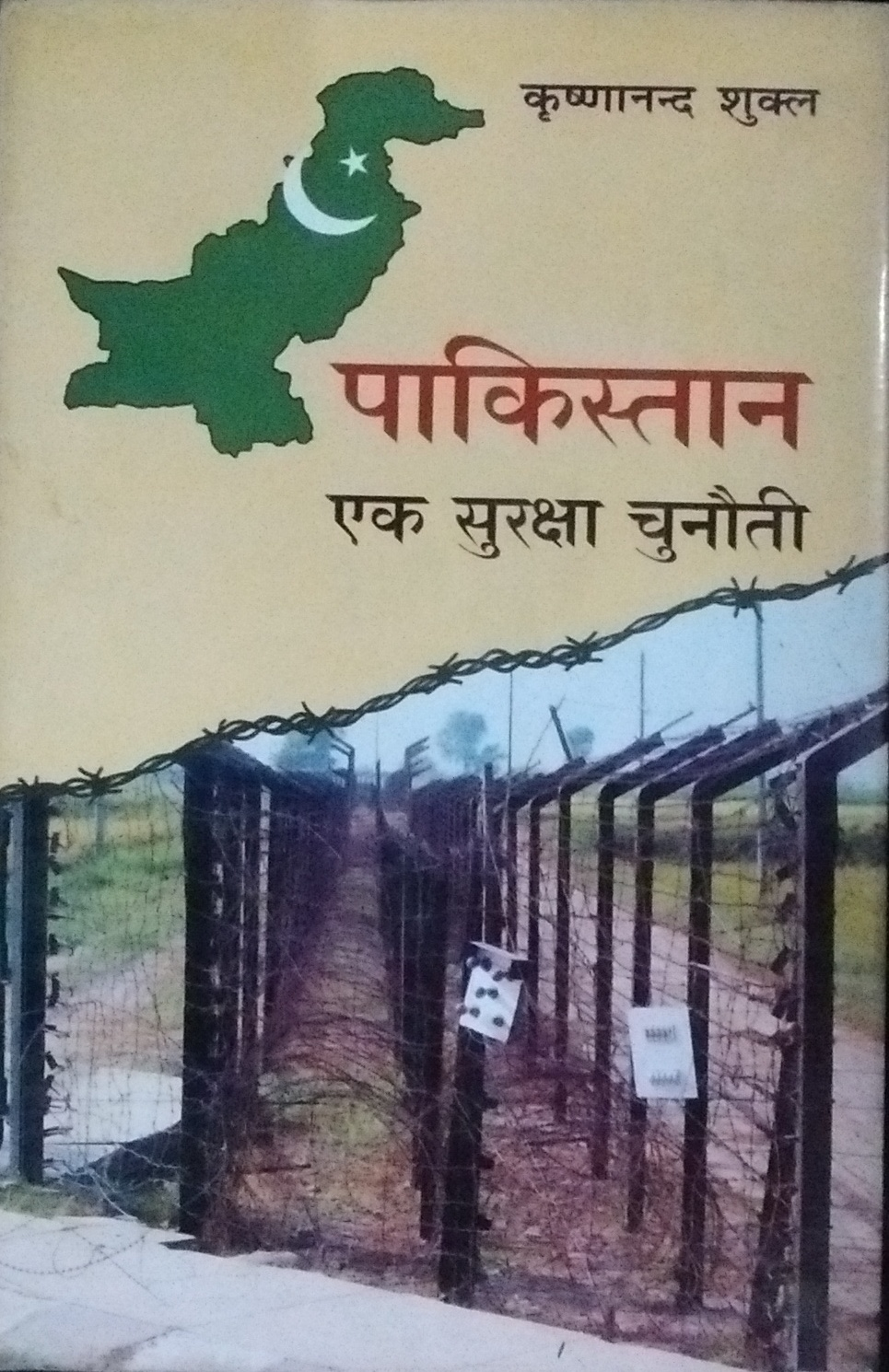 terrorist in india in hindi