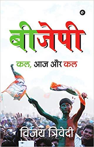 BJP: Kal, Aaj aur Kal (Hindi) - Indian books and Periodicals