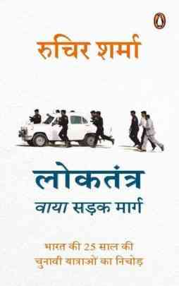 Indian Politics and International Relations - Indian books